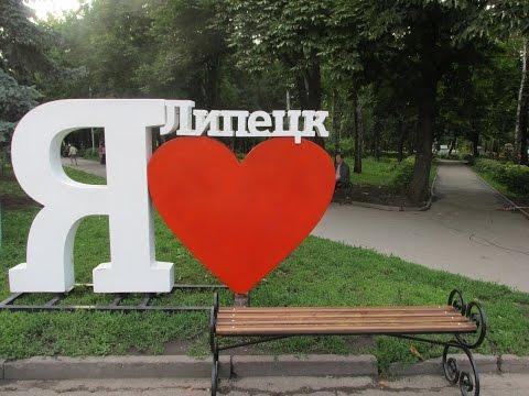 Липецк. Достопримечательности города и окрестности. Что посмотреть в Липецке.