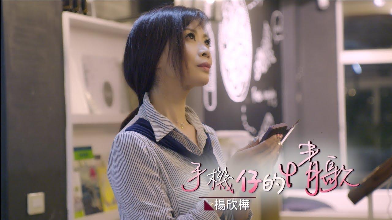 楊欣樺-手機仔的情歌(官方完整版MV)HD - 禧多唱片【專屬頻道】-音樂臺 | ip電視 IPTV