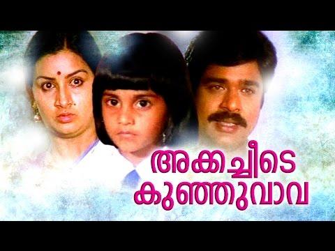 Akkacheede Kunjuvava Malayalam Movie # malayalam full movie # Ratheesh,Shobana,Baby Shalini