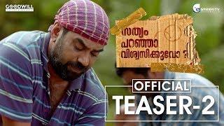 Sathyam Paranja Vishwasikuvo | Official Teaser 02