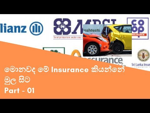 mp4 Insurance Agent Exam In Sri Lanka, download Insurance Agent Exam In Sri Lanka video klip Insurance Agent Exam In Sri Lanka