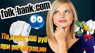 Folk Bank - ПАССИВНЫЙ ЗАРАБОТОК . Вывел 100 рублей сразу после регистрации .