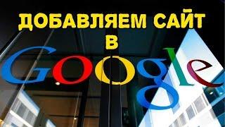Как добавить сайт в Гугл (Google)
