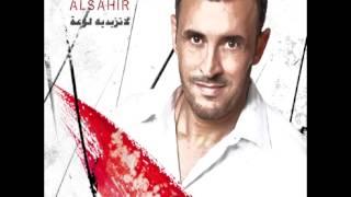 تحميل اغاني Kadim Al Saher...Jalesah Wahdak   كاظم الساهر...جالسة وحدك MP3
