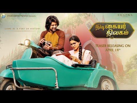 Nadigaiyar Thilagam - Movie Trailer Image