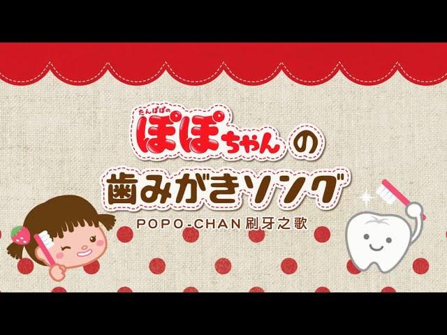 POPO-CHAN會說話的牙刷組合