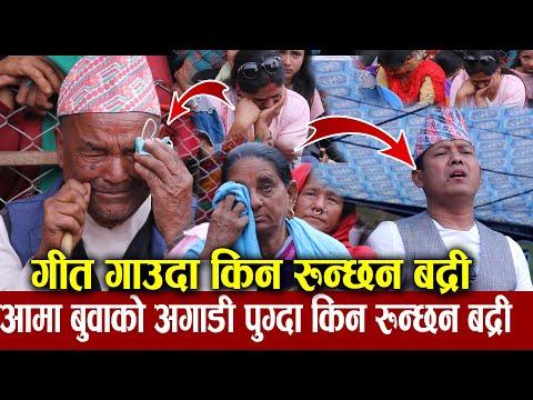 आमा बुवाको अगाडी पुग्दा किन रुन्छन बद्री, आमा बुवालाई धरधरी रूहाए   Badri Pangeni Live Program
