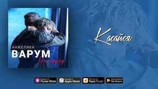 Анжелика Варум – Касайся (аудио)