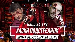 Big Russian Boss на ТНТ | Ярмак вырубился на батле | Хаски подстрелили #vsrap