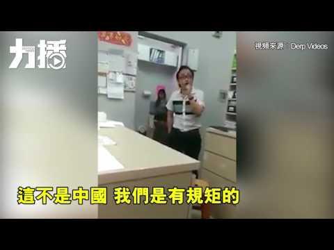 怒嗆:這不是中國