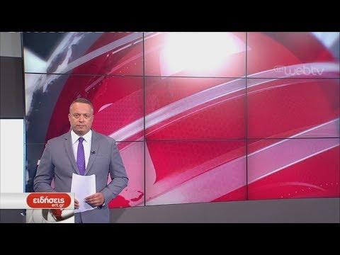 Τίτλοι Ειδήσεων ΕΡΤ3 18.00 | 02/07/2019 | ΕΡΤ