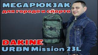 MEGAРЮКЗАК DAKINE URBN Mission 23L