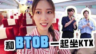 【韓國VLOG】大家叫我教BTOB說廣東話?❤️和明星坐同一卡車箱去光州 비투비와 함께하는투어  Ling Cheng