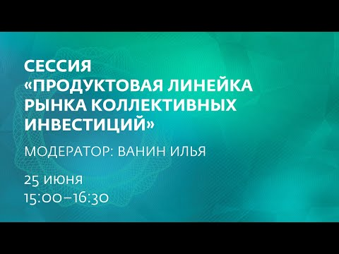 "Конференций НАУФОР ""Рынок коллективных инвестиций 2020"", 3 сессия"