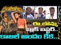 Ranarangam Movie Public Talk in Hyderabad | Ranarangam Movie Review and Rating | Mirror TV Channel