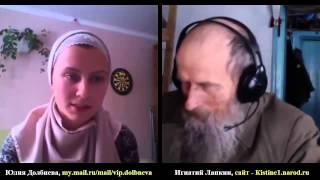 Беседа с Юлией Долбневой. 12.01.2015 (2 часть)