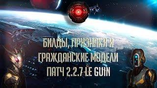 [Stellaris 2.2.7 Le Guin]Признаки, билды и гражданские модели - есть что обсудить!