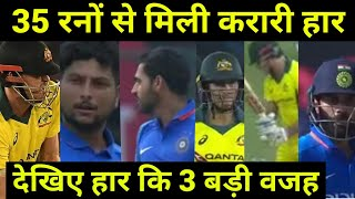 India Vs Australia 5th odi highlights: 3 big reason behind loss.