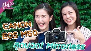 Review Canon EOS M50 ซื้อเอง ใช้เอง😊 | เฟื่องลดา