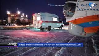 В Великий Новгород на вертолете доставили молодого новгородца, попавшего в ДТП под Тосно