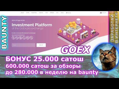 Goex - 8 месяцев отличной работы ( рабочая платформа ) с возможностью заработать на baunty