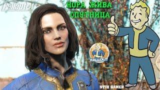 Fallout 4: Спутница Нора ► Жена Главного Героя