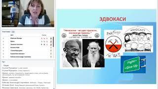 """Вебинар """"Эдвокаси как социальная технология"""""""