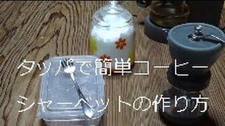 タッパで簡単コーヒーシャーベットの作り方