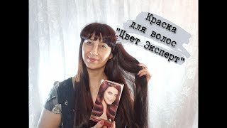 Стойкая краска для волос «Цвет-Эксперт» HAIRX TruColour от Орифлэйм. Жданова Альбина