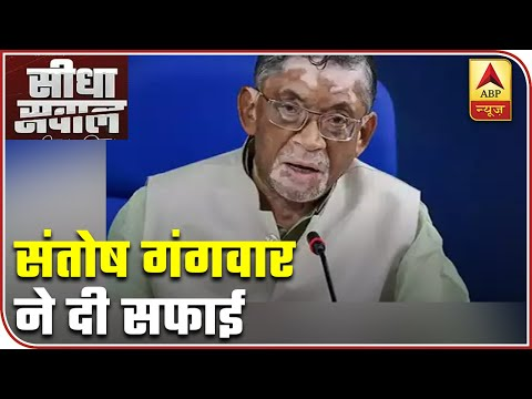 Santosh Gangwar Gives Explanation Over Controversial 'North Indian' Comment | ABP News