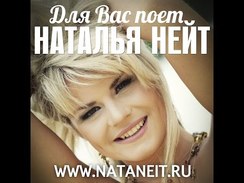 Премьера клипа! Наталья Нейт - Возьмите меня