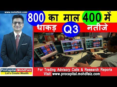 800 का माल 400 में  धाकड़ Q3 नतीजे | Latest Share Market News In Hindi