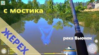 Рыбалка на речке вьюнка