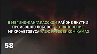 Смертельное ДТП в Якутии: главное за 60 секунд