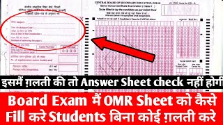 How to fill Answer Sheet First page OMR Sheet in Board Exam