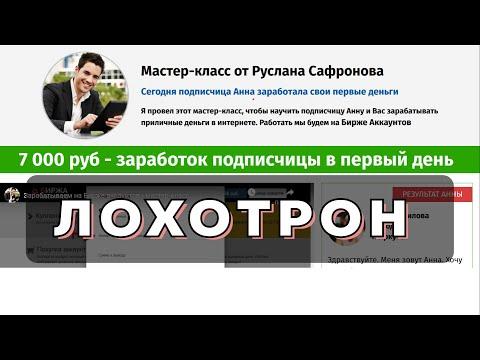Мастер класс Руслана Сафронова. Заработок на бирже аккаунтов - это ЛОХОТРОН!