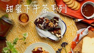 自製美味下午茶! 焦糖椰香堅果醬&堅果野莓巧克力片