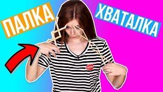 Палка-хваталка / Простой веселый механизм своими руками 🐞 Afinka