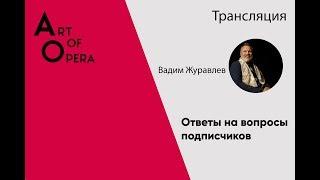 Сумерки богов. Ответы на вопросы в группе Art of Opera VK