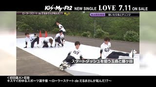 Kis-My-Ft2/「LOVE」特典映像ダイジェストMOVIE