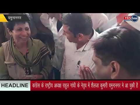 कांग्रेस के राष्ट्रीय अध्यक्ष राहुल ग़ांधी के नेतृव में शैलजा कुमारी यमुनानगर मे आ चुकी है