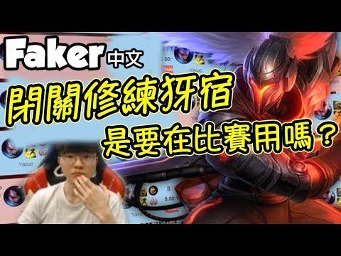 [Faker 中文] 大魔王一直苦練犽宿 有可能在世界賽看到他嗎?!