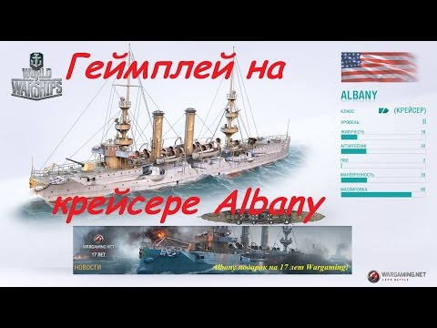 бонус код для albany