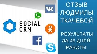 Отзыв о плагине Social CRM для  эффективного привлечения клиентов из социальных сетей