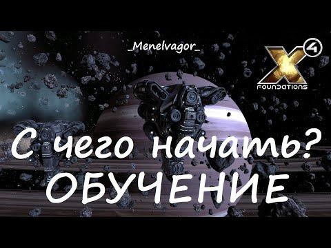 X4: Foundations! С чего начинать игру! Гайд по быстрому развитию!