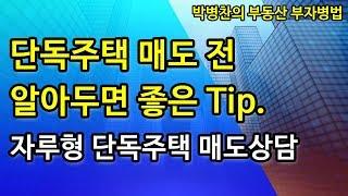[부동산 부자병법]💙방송💙 단독주택 매도 전 알아두면 좋은 Tip. 내발산동 자루형 단독주택 매도상담