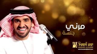 حسين الجسمي - مرني (جلسات وناسة)   2013   Hussain Al Jassmi - Jalsat Wanasa