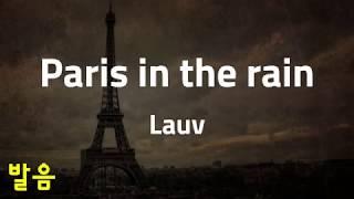 라우브   Paris In The Rain 한국어 발음 가사