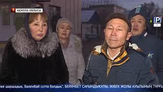 Астана маңындағы Аршалы ауданында жер дауы туды