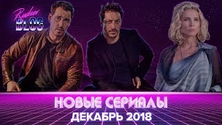 Новые сериалы – Декабрь 2018